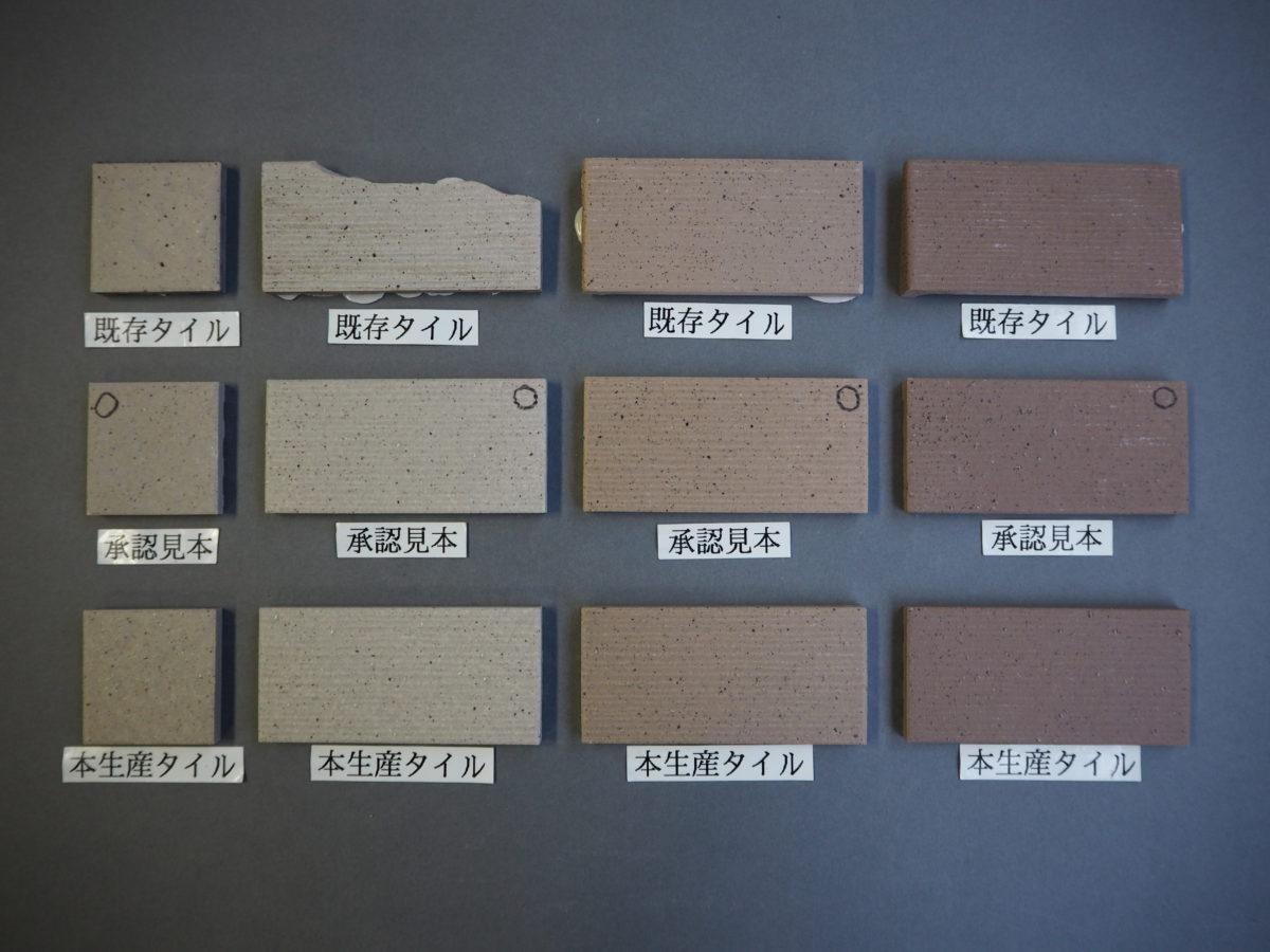 施釉石面45角タイル 施釉特面45二丁タイル 45×45 95×45 関東地区某現場