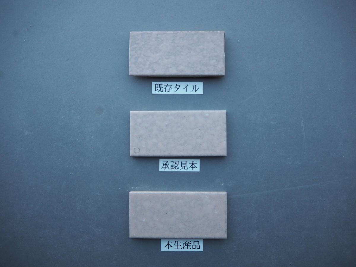 乾式施釉45二丁タイル95×45 関東地区某現場 (42)