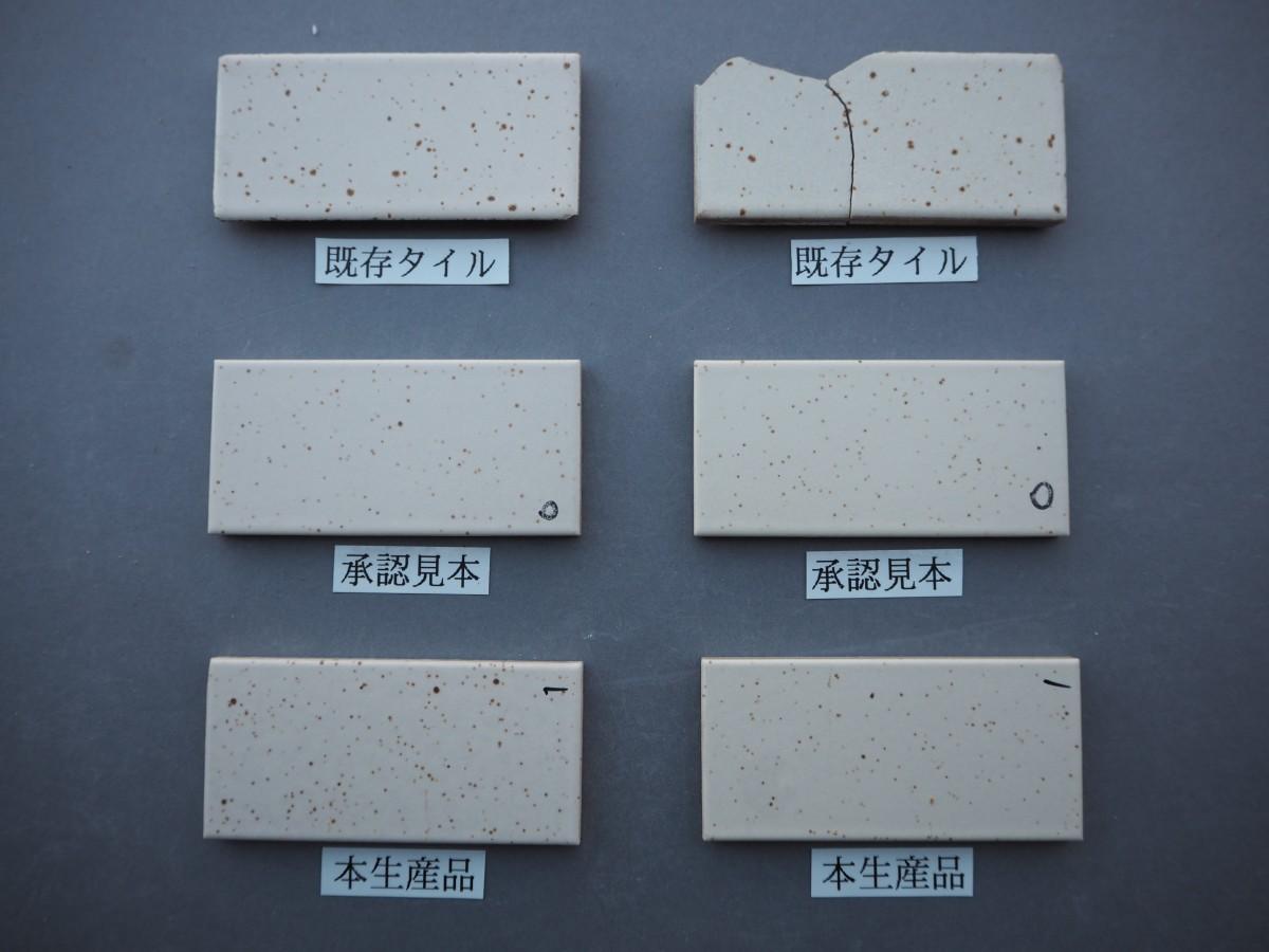 乾式施釉45二丁タイル95×45 関東地区某現場 (39)