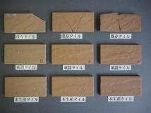 乾式施釉砂岩面45二丁タイル95×45 関東地区某現場 (2)