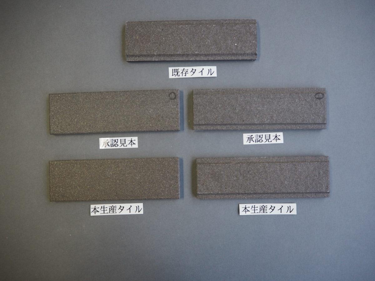 施釉石面/山型石面45三丁タイル 145×45 関東地区某現場