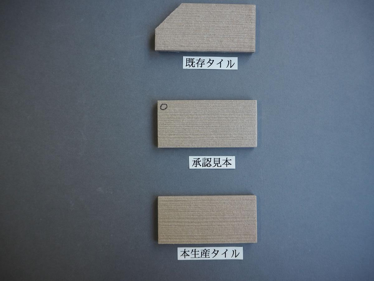 施釉特面45二丁タイル95×45 関東地区某現場 (7)