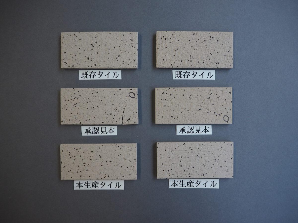 施釉特面45二丁タイル 95×45 北海道地区某現場 (3)