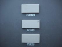 乾式施釉45二丁タイル95×45 関東地区某現場 (41)