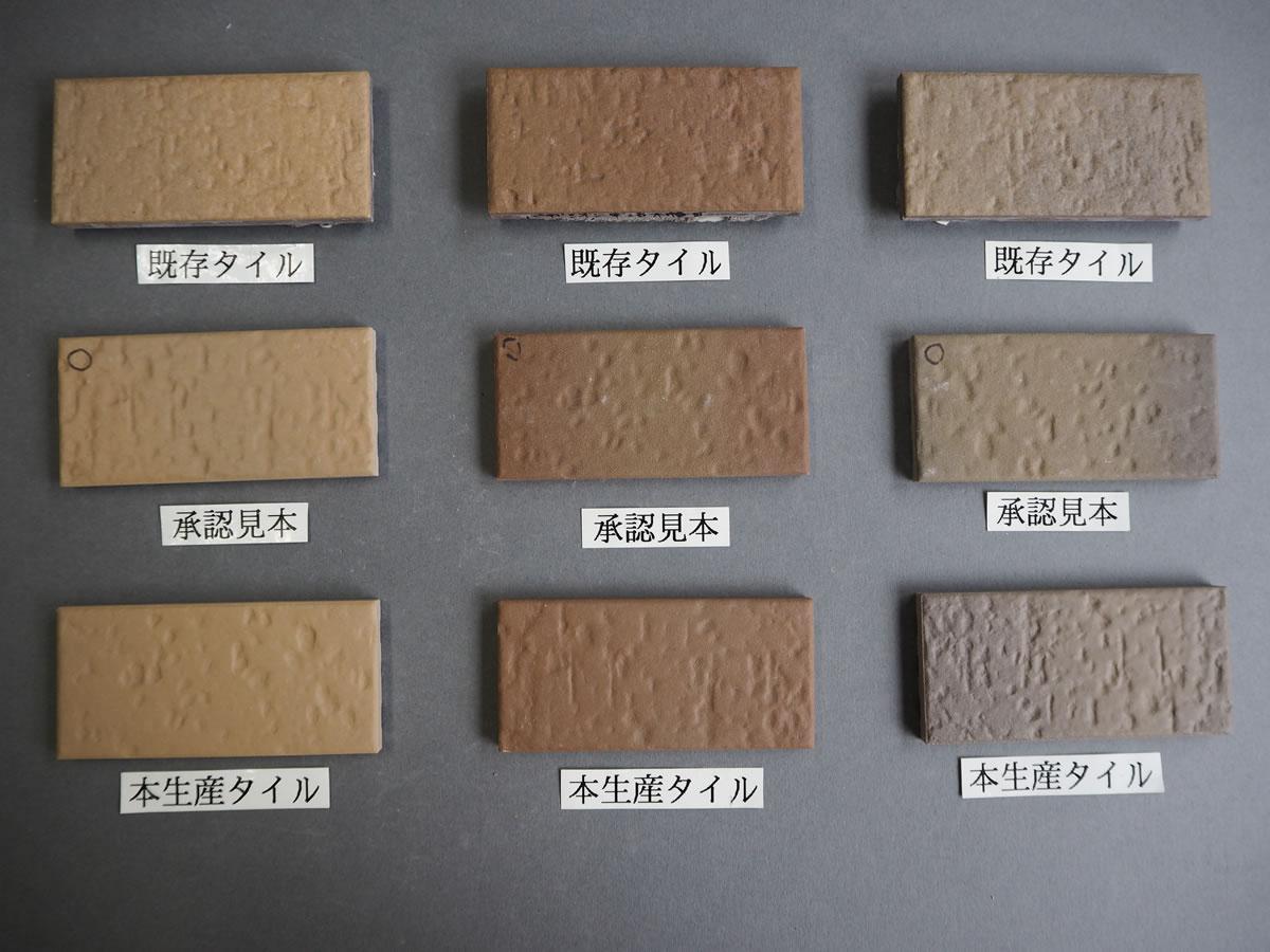 施釉特面ボカシ45二丁タイル95×45 関西地区某現場