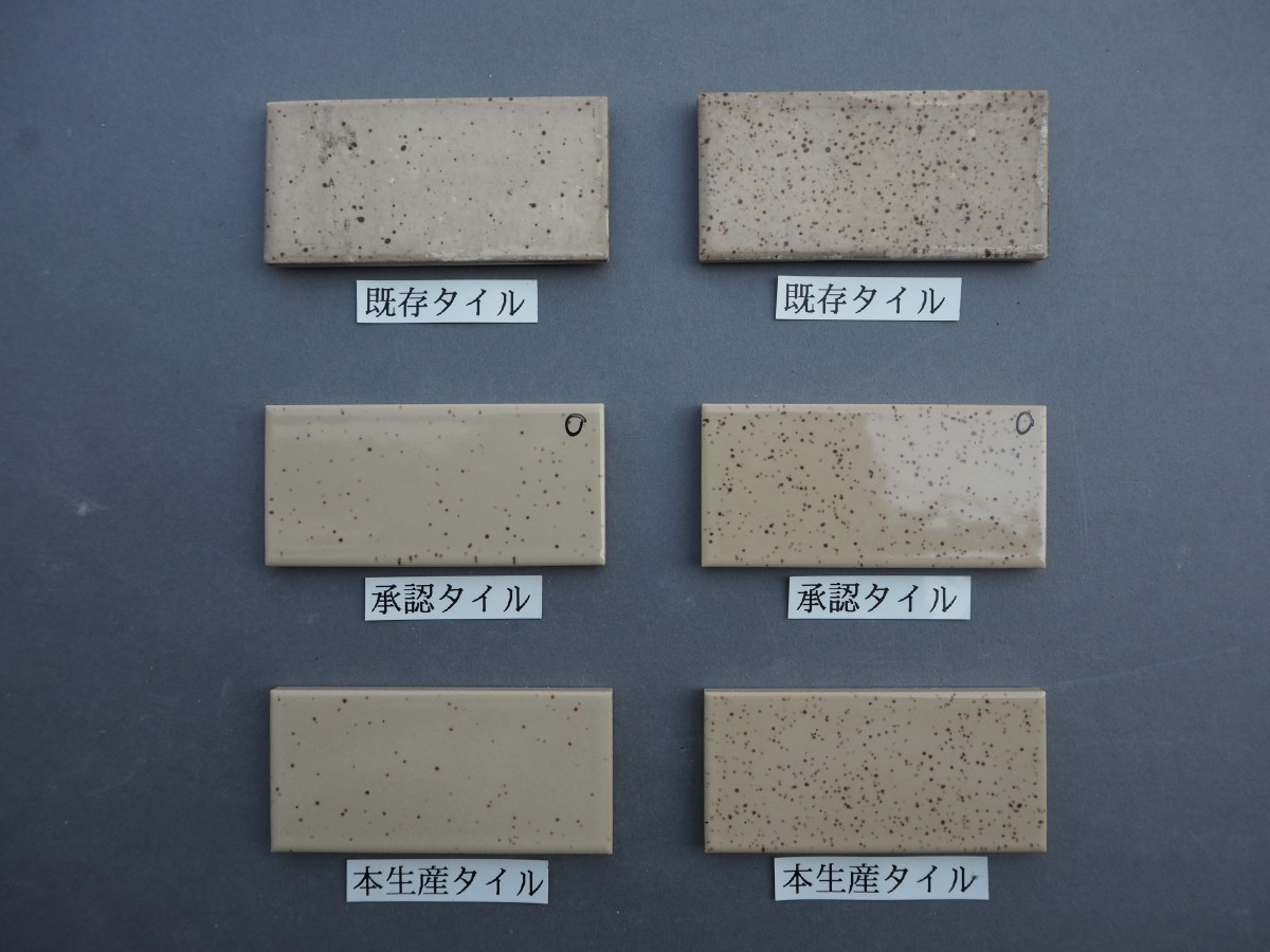 乾式施釉45二丁タイル95×45 関東地区某現場 (38)