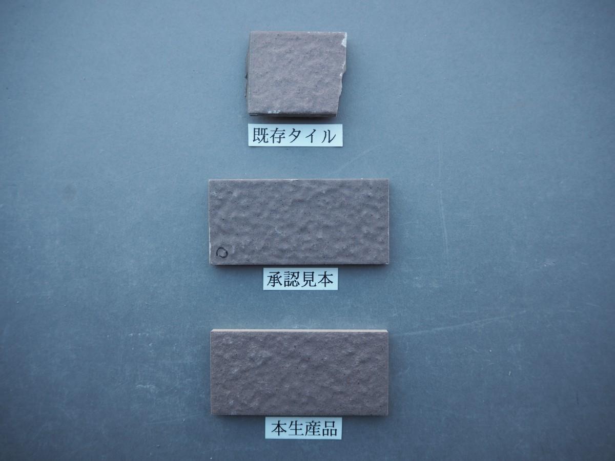 乾式施釉石面45二丁タイル95×45 関東地区某現場 (44)