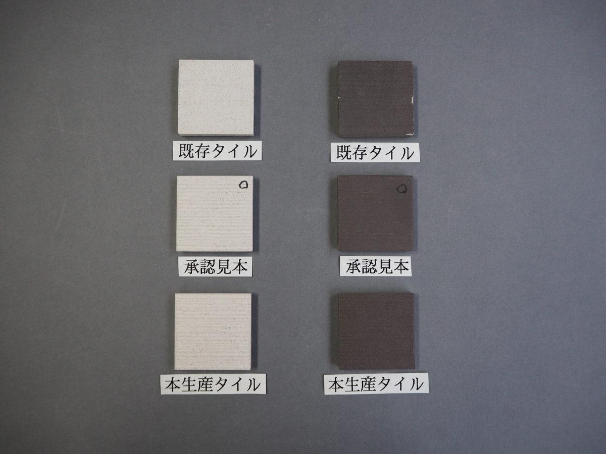 施釉特面45角タイル 45×45 関東地区某現場 (3)