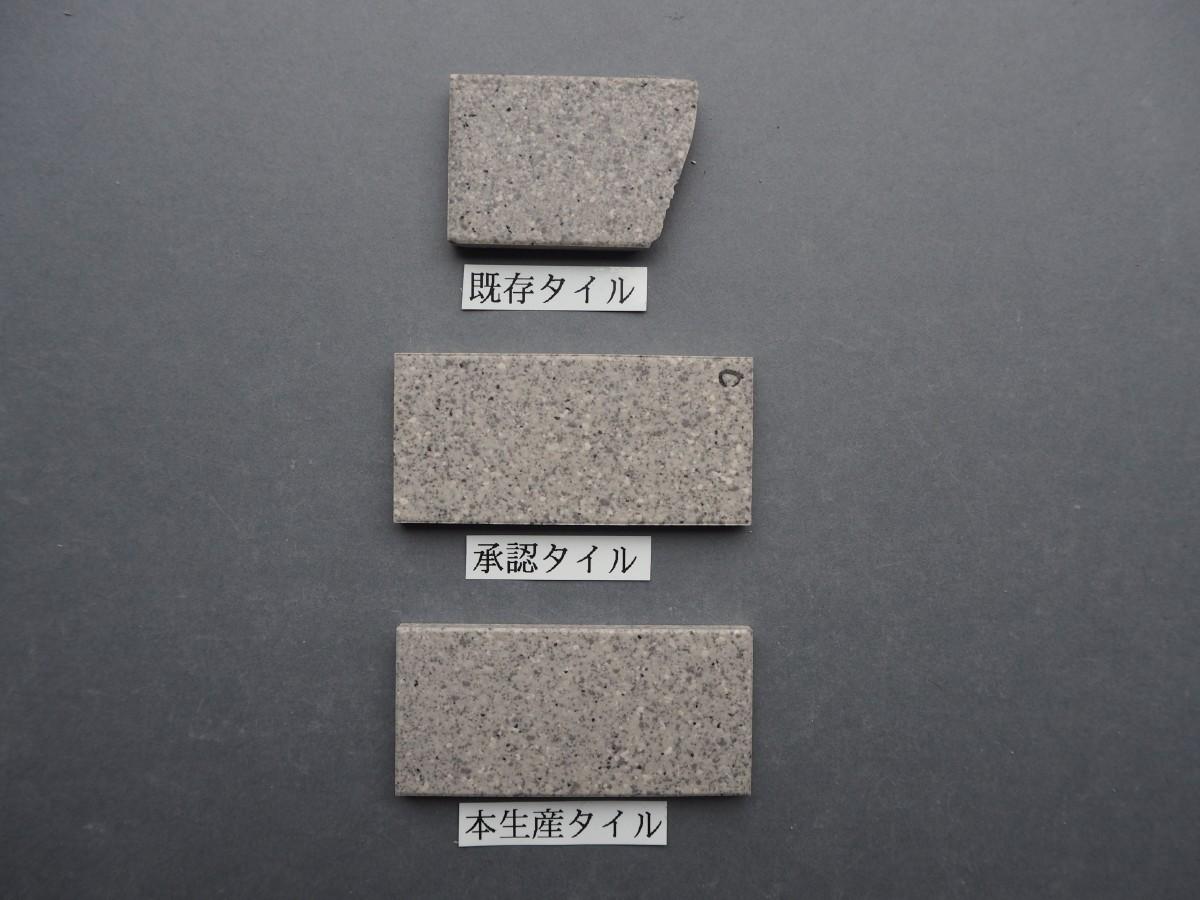 乾式無釉45二丁タイル95×45 関東地区某現場 (4)