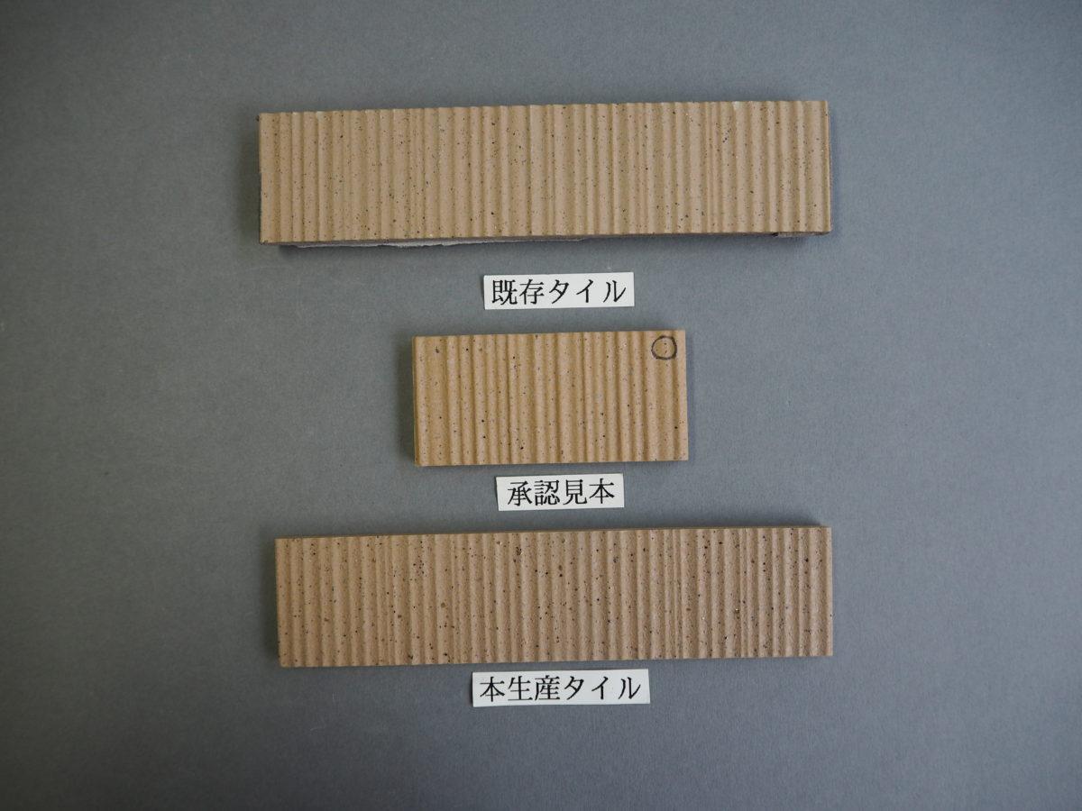 施釉特面45四丁タイル 195×45 関西地区某現場 (2)
