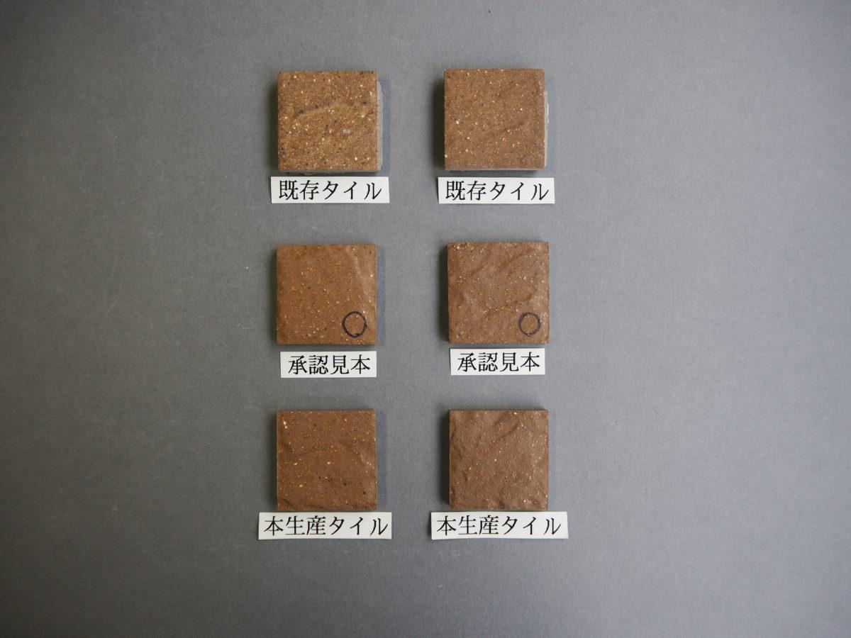 施釉特面45角タイル 45×45 関東地区某現場 (4)