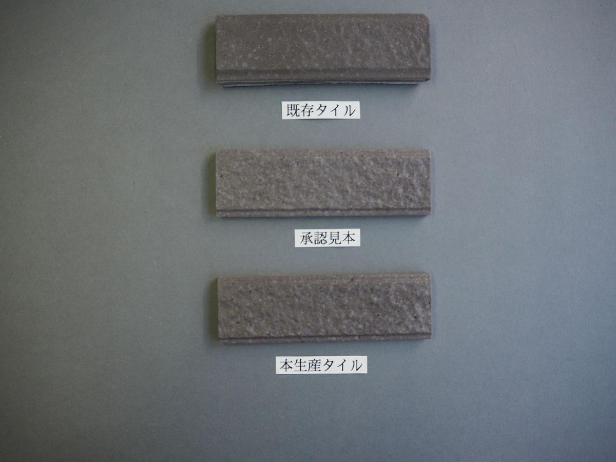 施釉山型石面45三丁タイル145×45 関東地区某現場