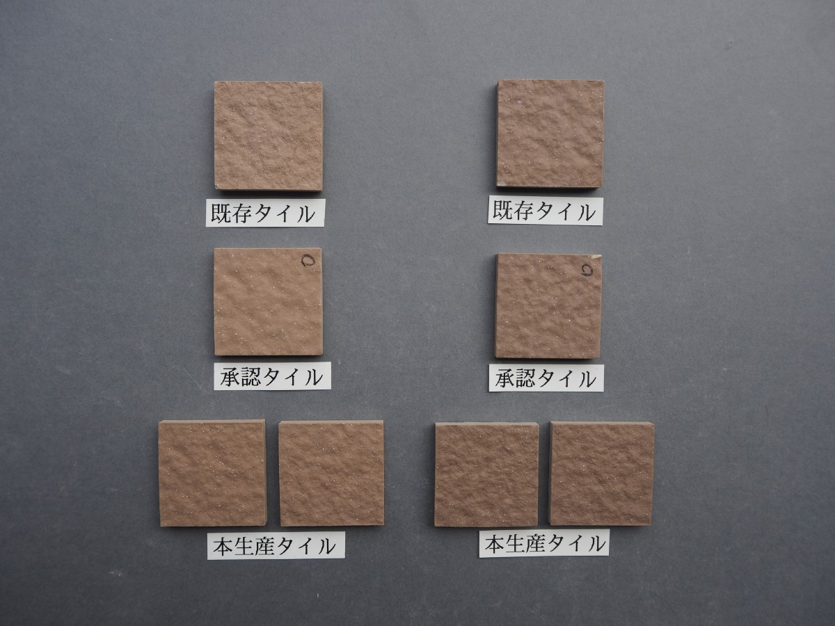 乾式施釉石面45角タイル45×45 関西地区某現場