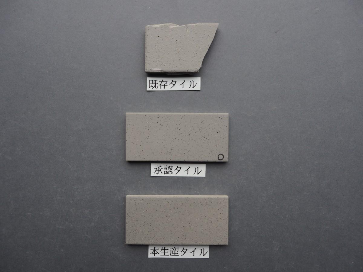 乾式施釉45二丁タイル95×45 関東地区某現場 (7)