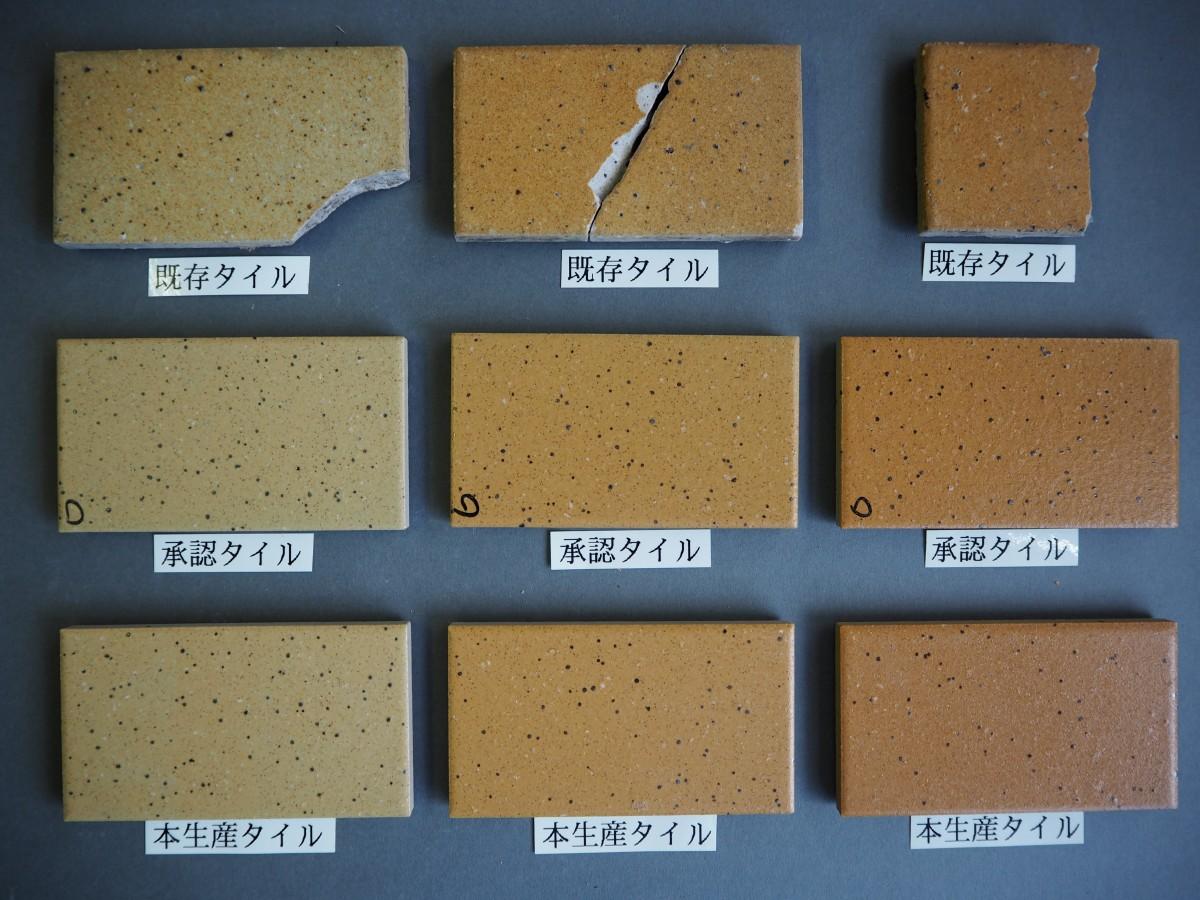 乾式施釉ニュー小口タイル94×54 関東地区某現場