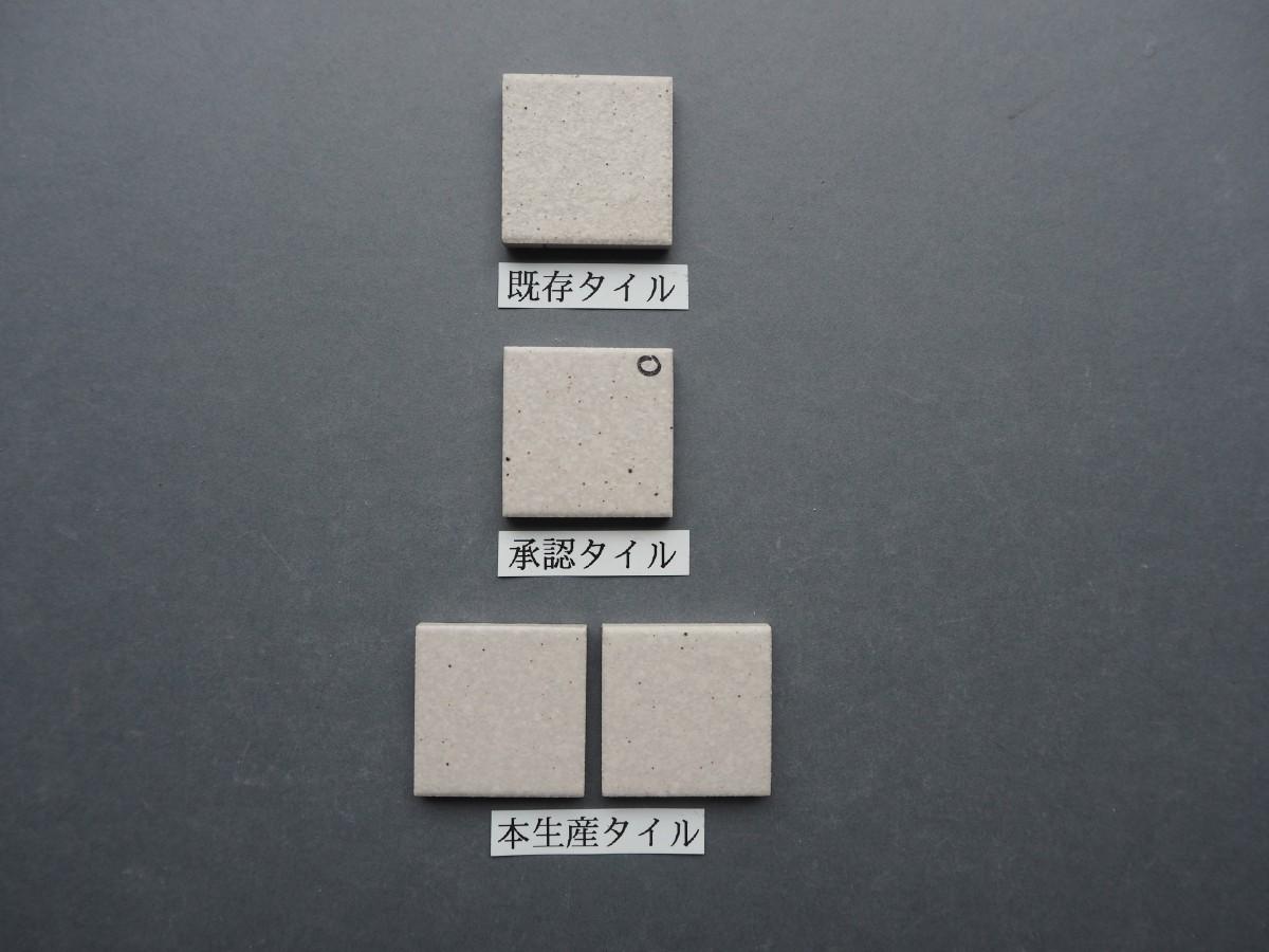 乾式施釉45角タイル45×45 関西某現場