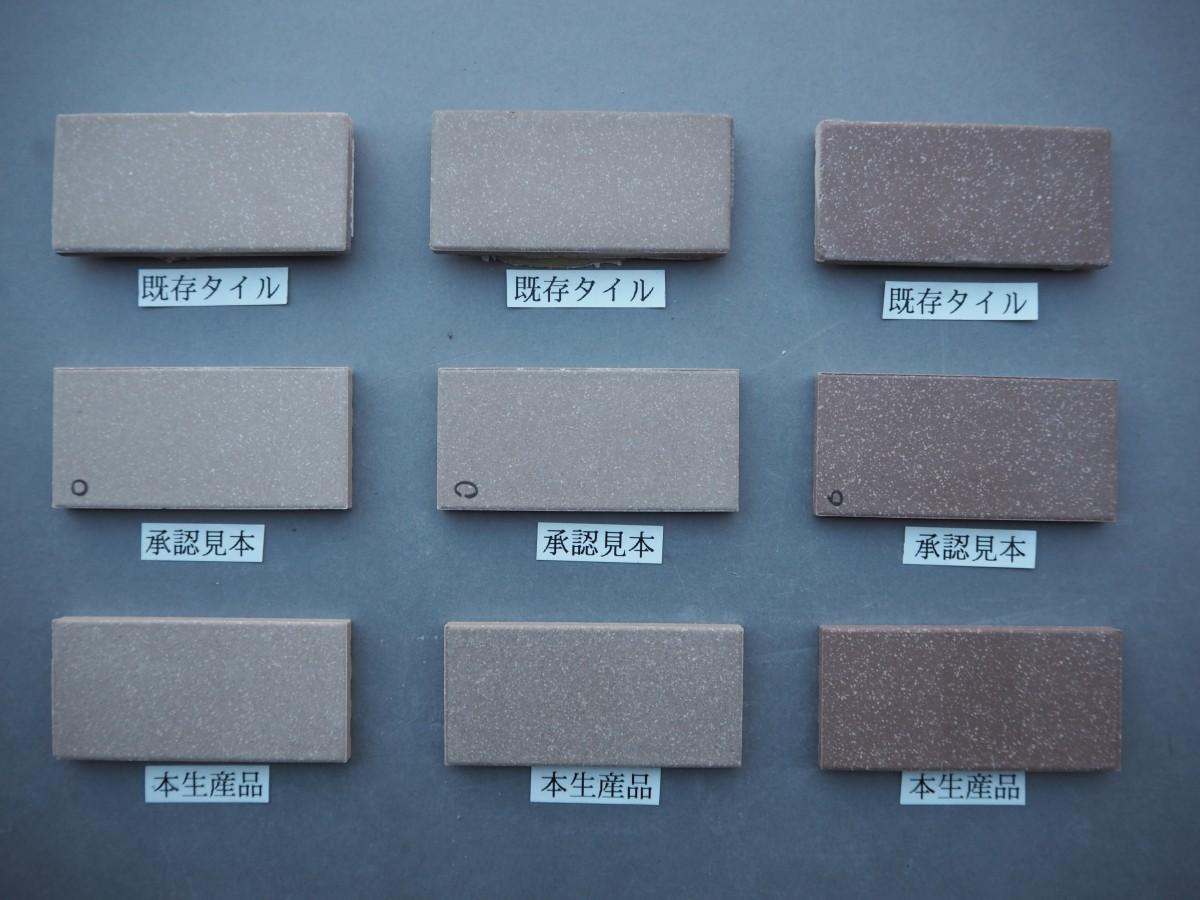 乾式無釉45二丁タイル95×45 関東地区某現場 (7)