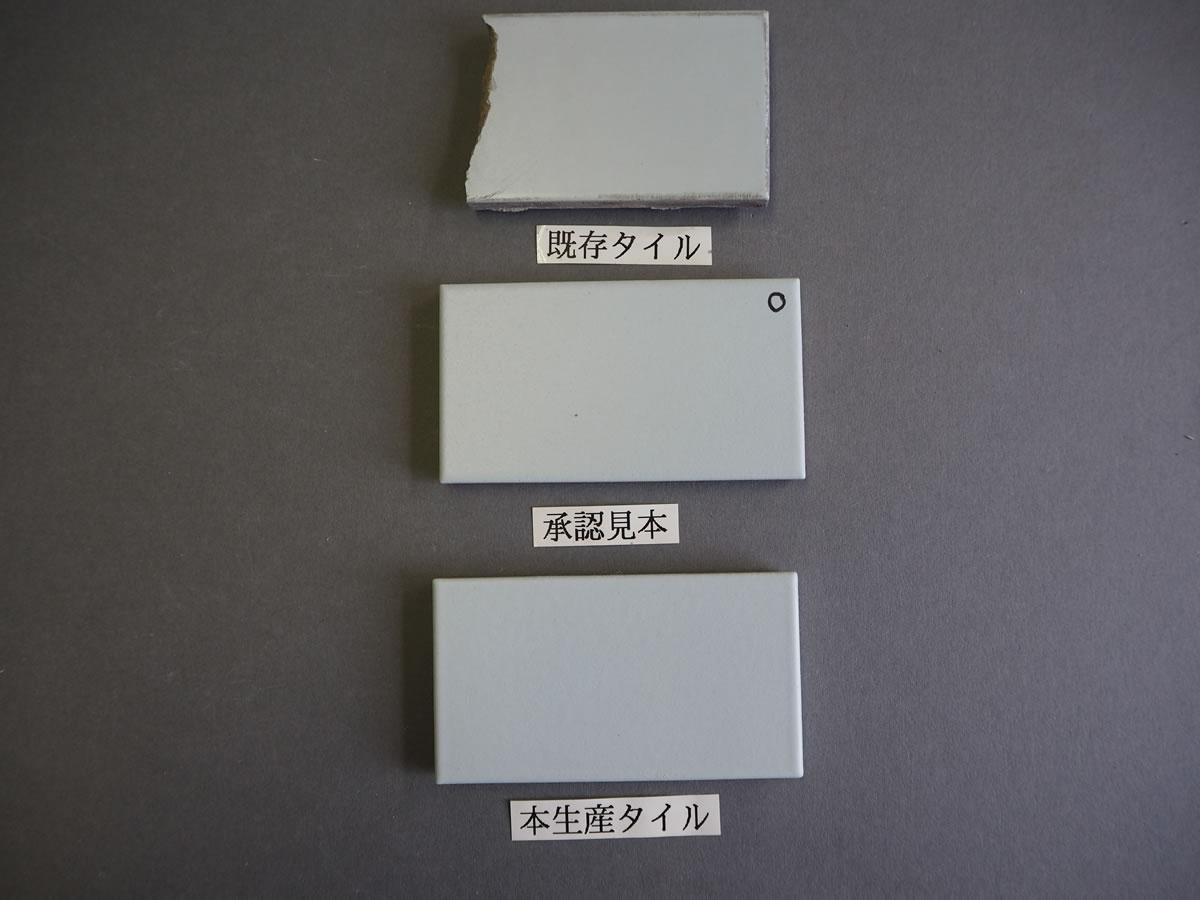 施釉小口タイル108×60 関東地区某現場 (3)