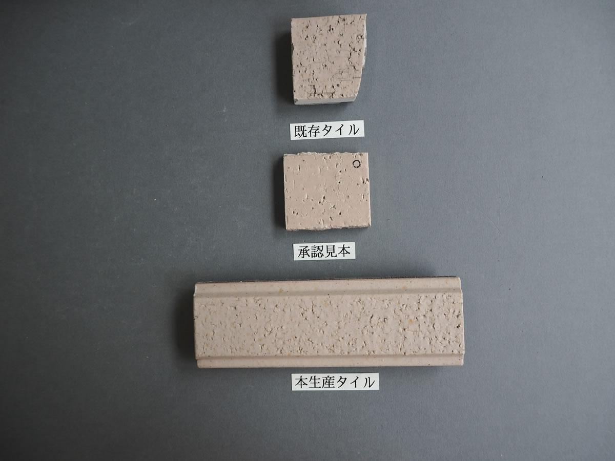 湿式施釉山型粗面タイル216×60 関東地区某現場