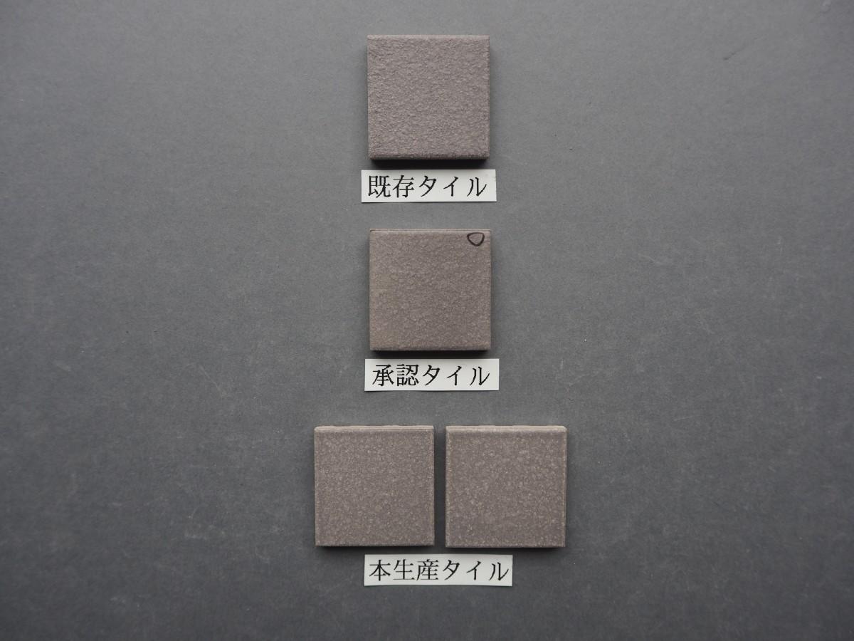 乾式施釉45角タイル45×45 関東地区某現場 (13)
