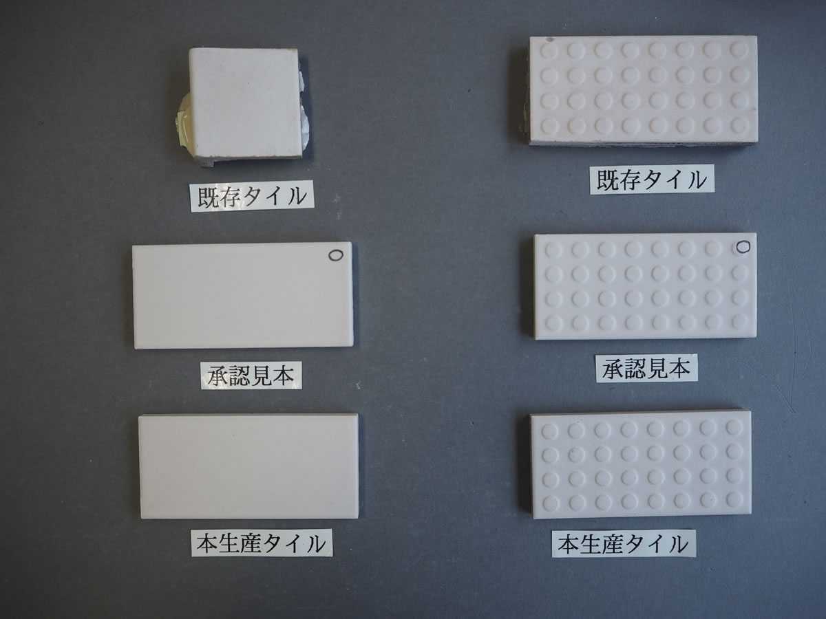 施釉特面45二丁タイル95×45 関東地区某現場 (6)