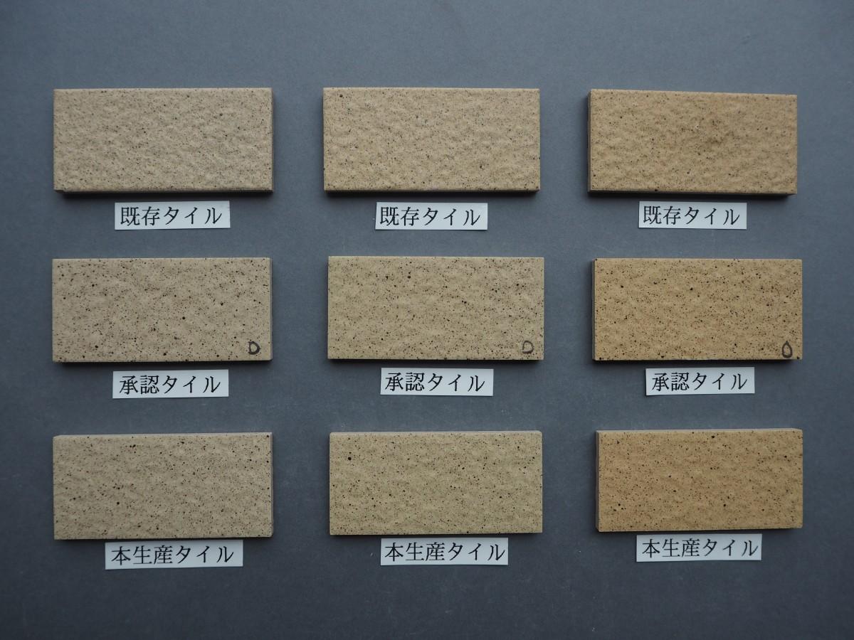 乾式施釉石面45二丁タイル95×45 関東地区某現場 (10)