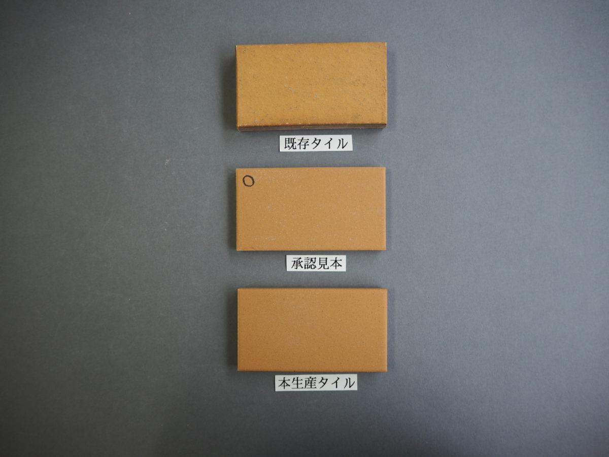 施釉平面小口タイル 108×60 関東地区某現場 (2)
