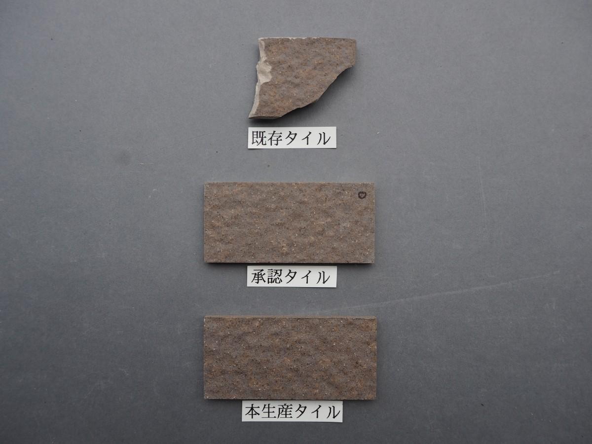 乾式施釉石面45二丁タイル95×45 関東地区某現場 (33)