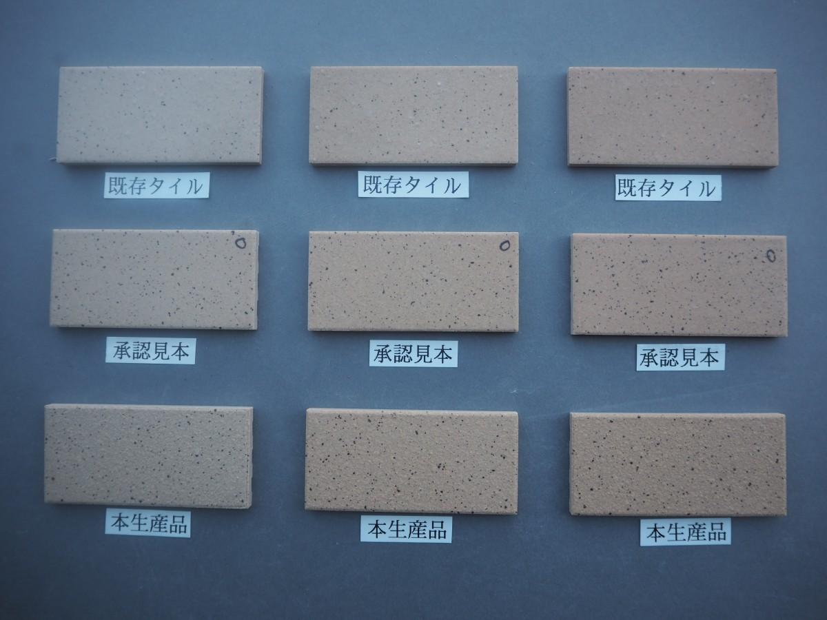 乾式施釉45二丁タイル95×45 関西地区某現場 (7)