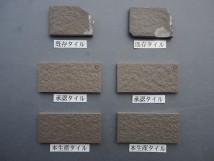 乾式施釉石面45二丁タイル95×45 関東地区某現場 (31)