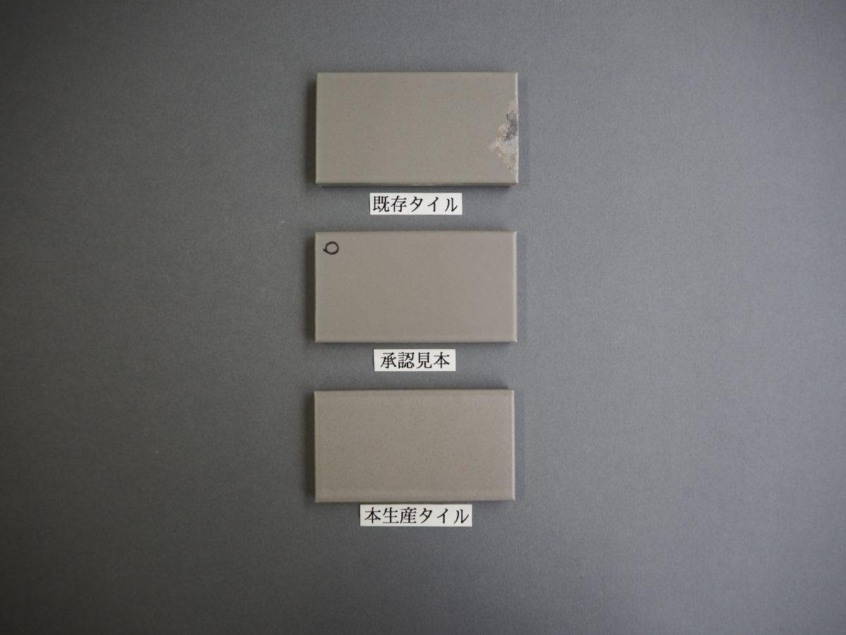 施釉平面小口タイル 108×60 関東地区某現場