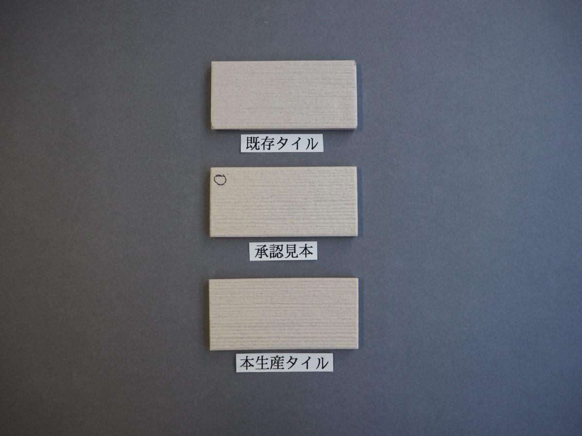 施釉特面45二丁タイル 95×45 関西地区某現場 (4)