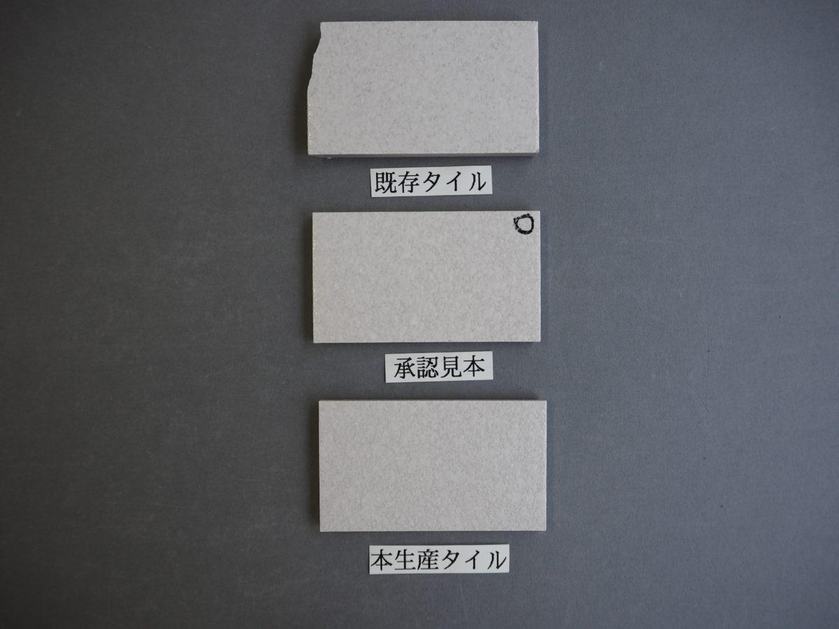 施釉平面ニュー小口タイル 94×54 北海道地区某現場