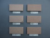 乾式施釉45二丁タイル95×45 関西地区某現場 (4)