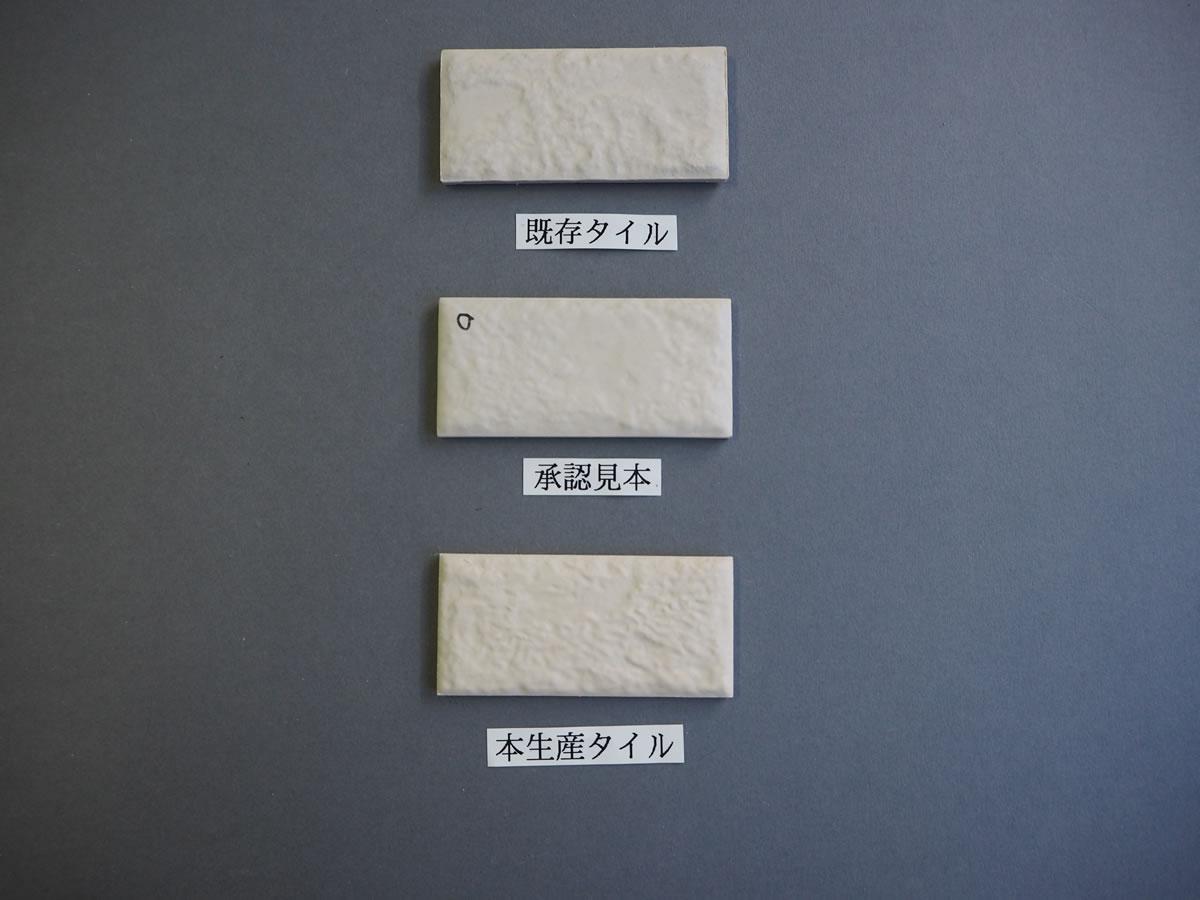施釉特面45二丁タイル95×45 関西地区某現場 (2)