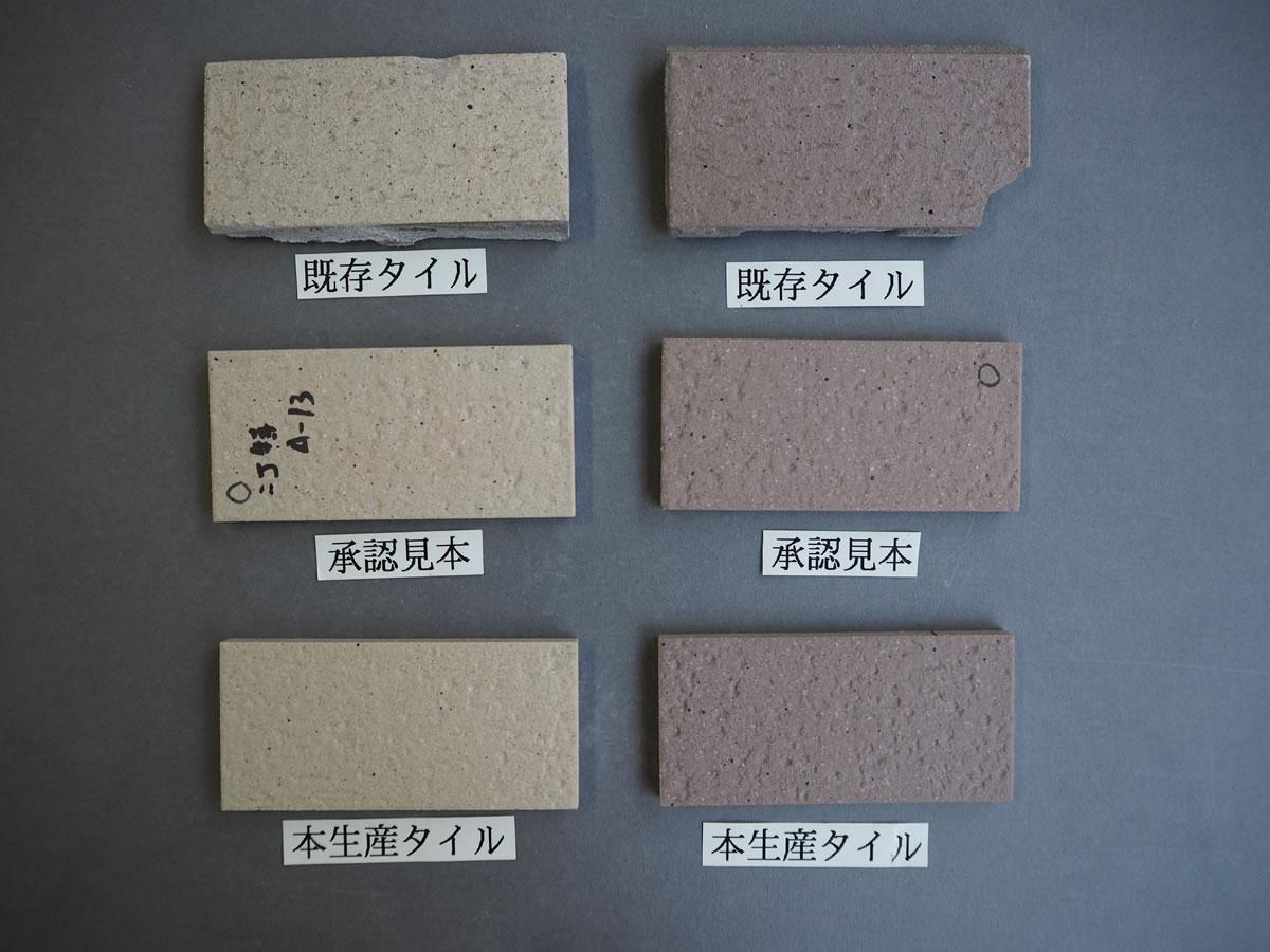 施釉特面45二丁タイル95×45 関東地区某現場 (2)