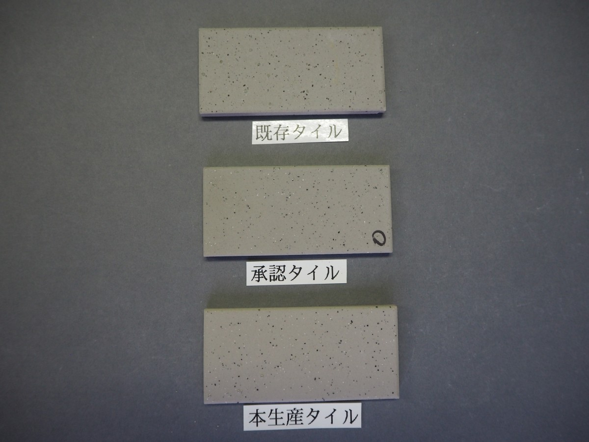 乾式施釉45二丁タイル95×45 関東地区某現場 (9)