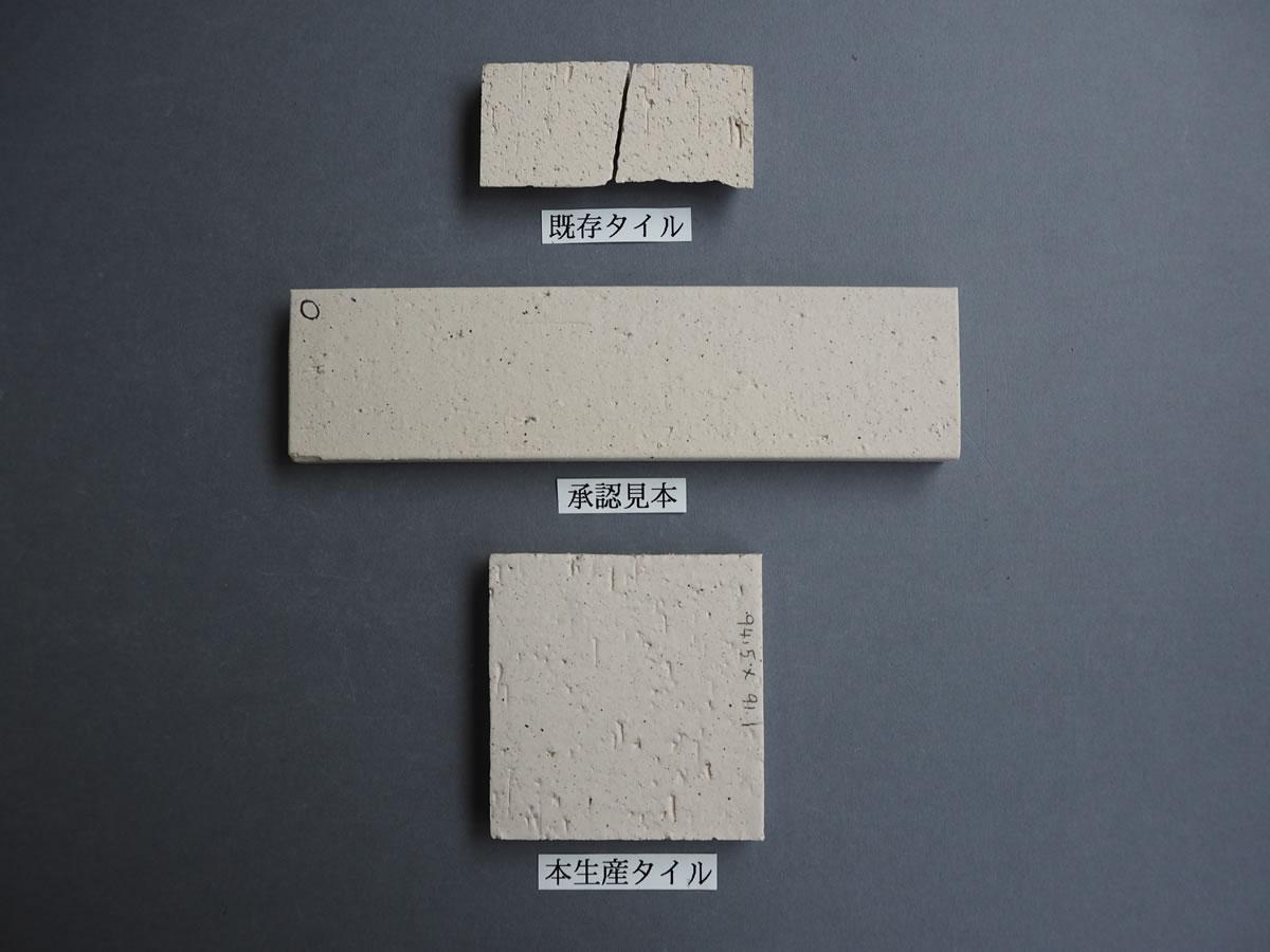 湿式施釉特面100角タイル95×95 関東地区某現場