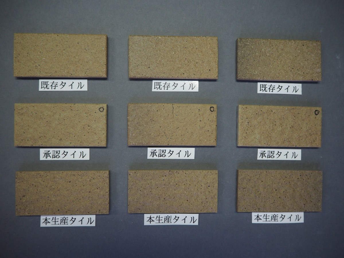 乾式施釉石面ボカシ45二丁タイル95×45 関東地区某現場
