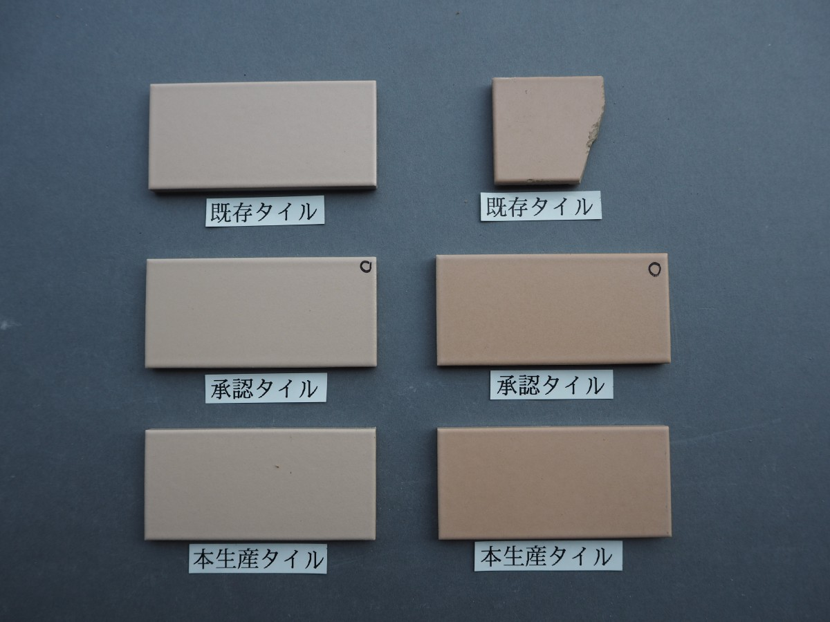 乾式施釉45二丁タイル95×45 関東地区某現場 (15)
