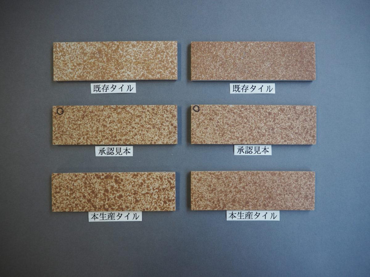 施釉石面45三丁タイル 145×45 中国地区某現場