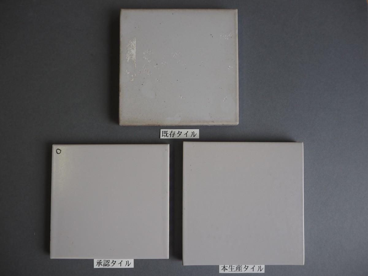 乾式施釉150角タイル150×150 関東地区某現場