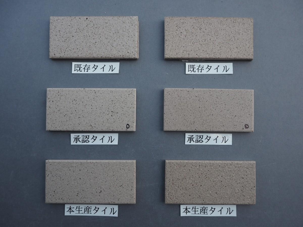 乾式施釉45二丁タイル95×45 関西地区某現場 (5)