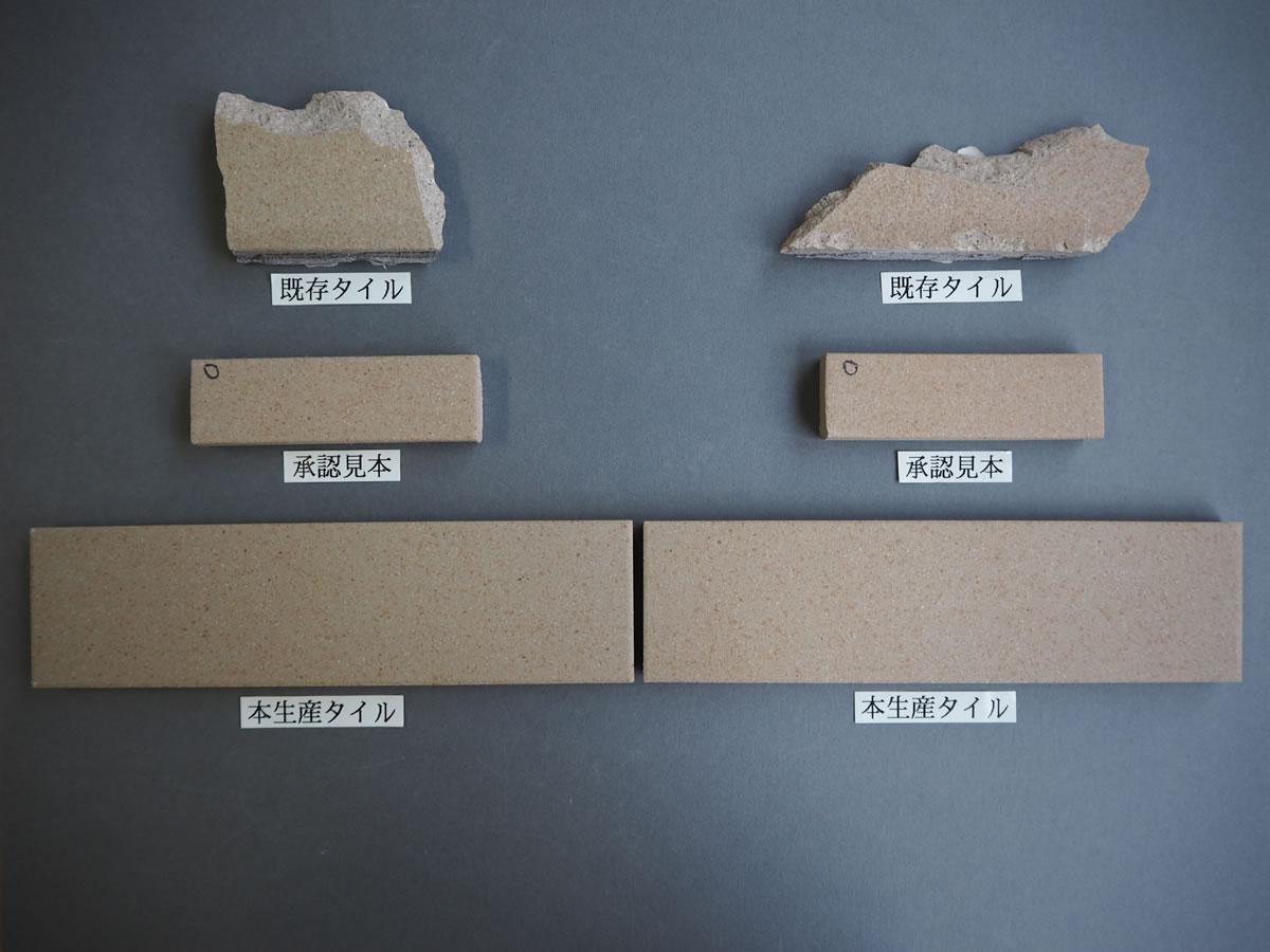 湿式施釉二丁掛タイル227×60 中国地区某現場