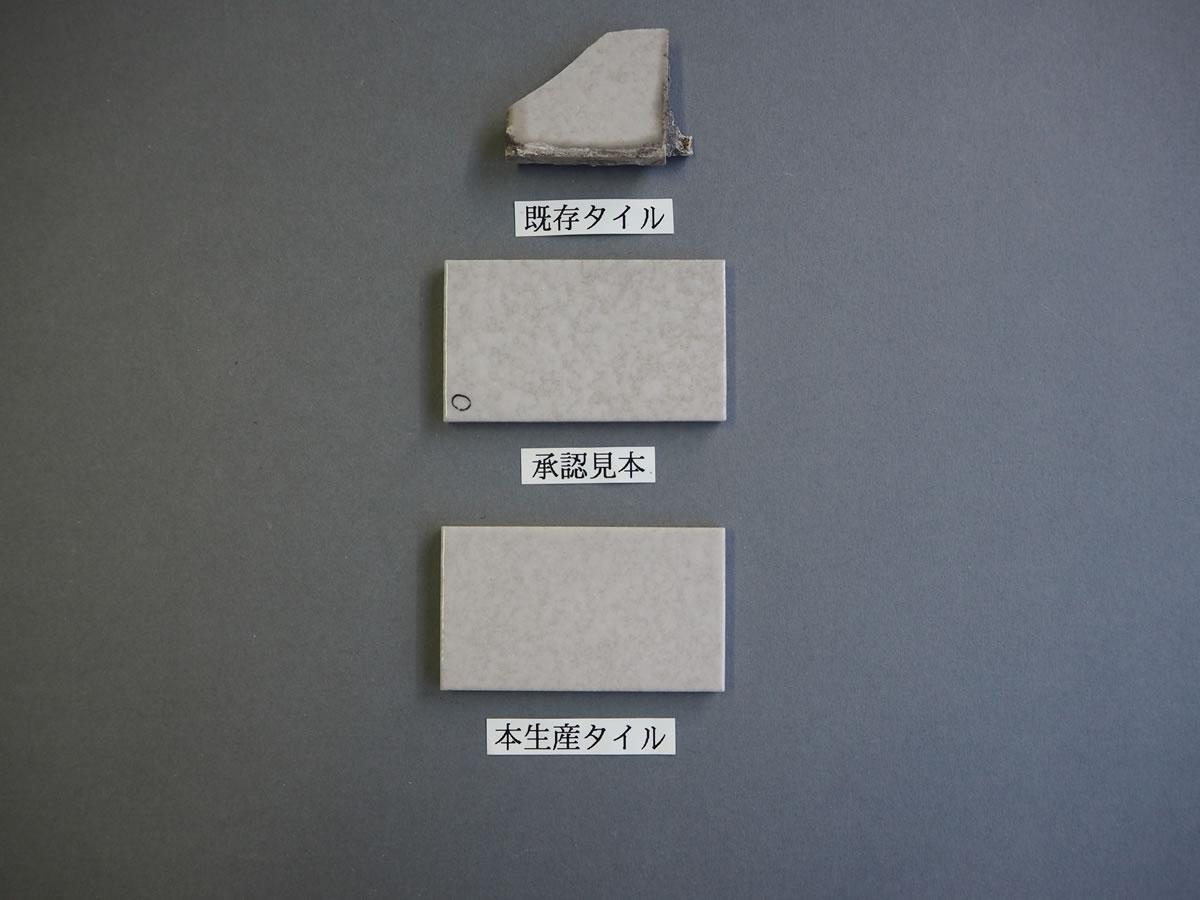施釉ニュー小口タイル94×54 関東地区某現場