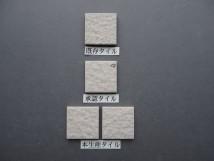 乾式施釉石面45角タイル45×45 関東地区某現場 (4)