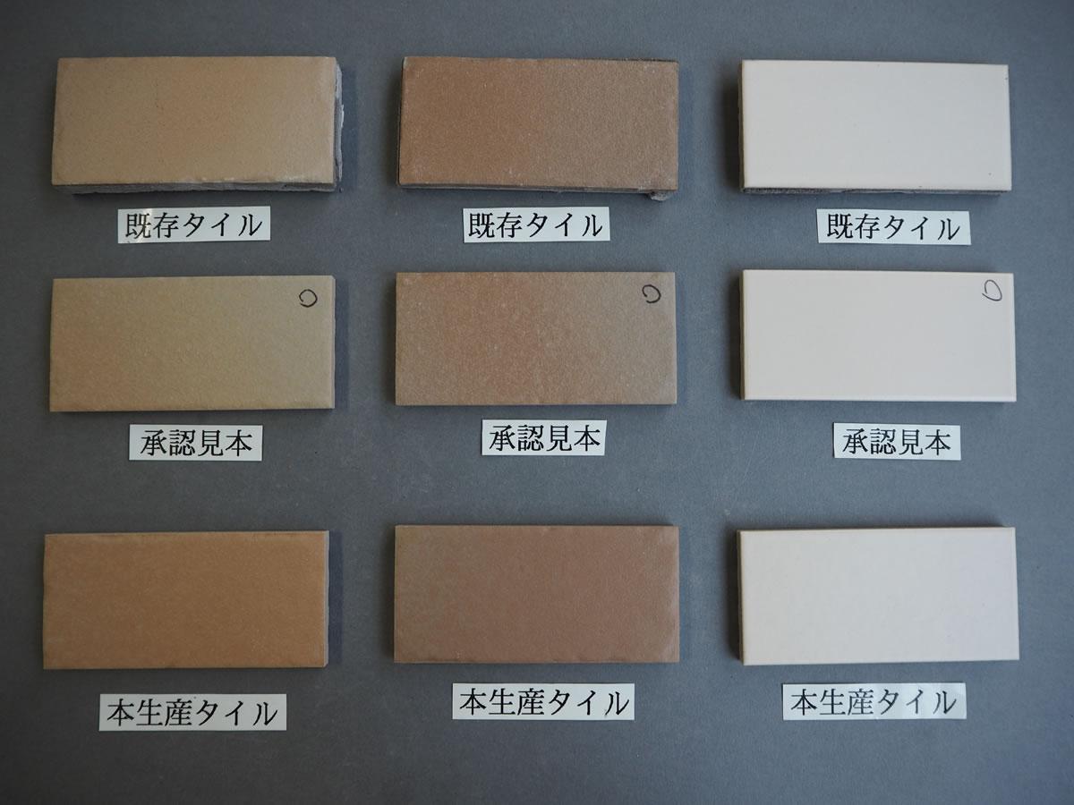 施釉特面ボカシ45二丁タイル95×45 関東地区某現場