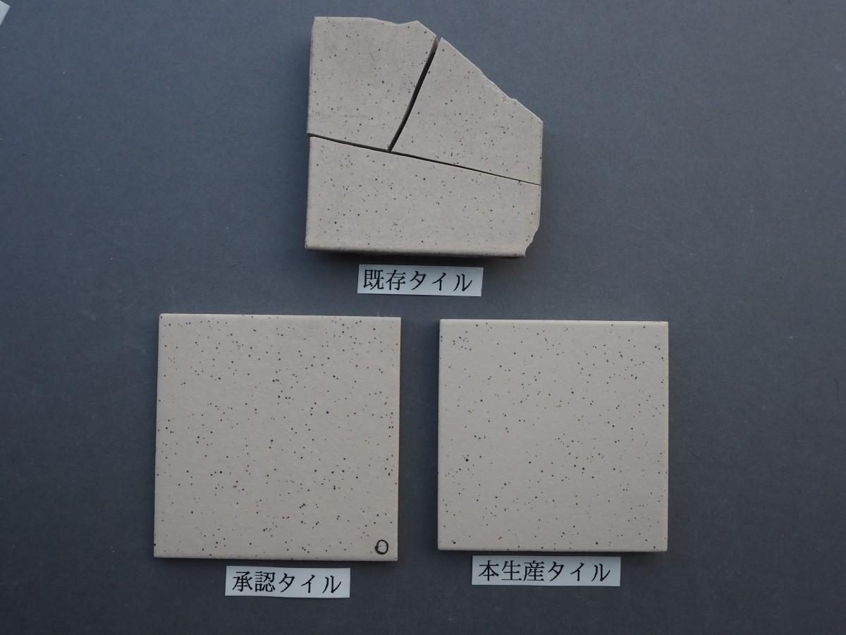 乾式施釉100角タイル92×92 関東地区某現場