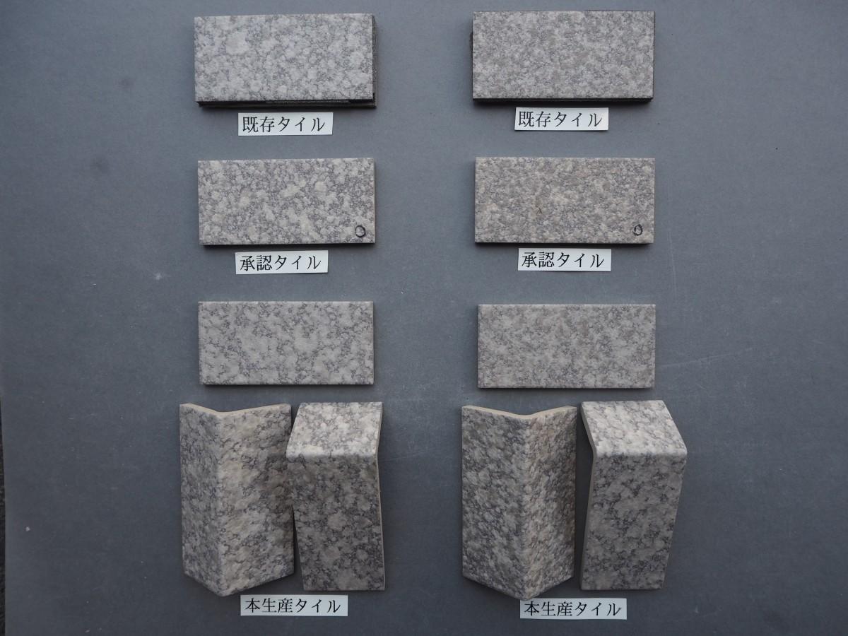乾式施釉45二丁タイル95×45 一体成型役物付 北海道地区某現場