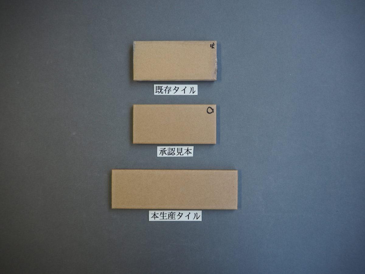 施釉平面45三丁タイル 145×45 北海道地区某現場